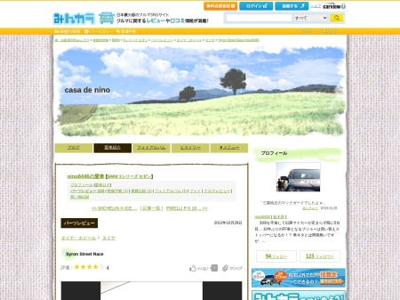 http://minkara.carview.co.jp/userid/131925/car/1126306/4933192/parts.aspx