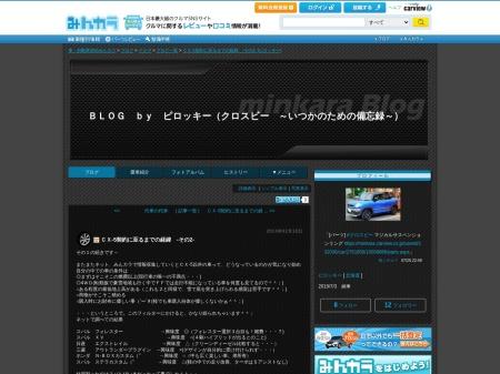 http://minkara.carview.co.jp/userid/132036/blog/29225915/