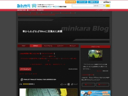 http://minkara.carview.co.jp/userid/1348679/car/990519/4934482/parts.aspx