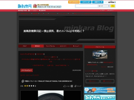 http://minkara.carview.co.jp/userid/1523408/car/1122867/4575138/parts.aspx