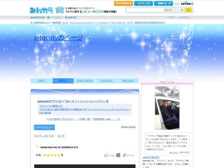 http://minkara.carview.co.jp/userid/1748874/car/1296310/5114278/parts.aspx