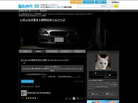 http://minkara.carview.co.jp/userid/182514/car/332226/5045582/parts.aspx