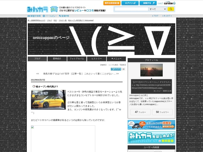 http://minkara.carview.co.jp/userid/1828835/blog/29842415/
