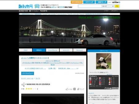 http://minkara.carview.co.jp/userid/216705/car/886923/5183938/parts.aspx