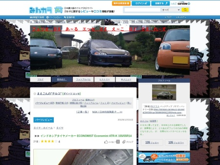 http://minkara.carview.co.jp/userid/264309/car/514514/5039769/parts.aspx
