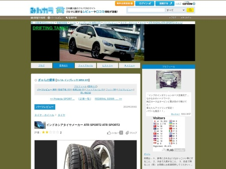 http://minkara.carview.co.jp/userid/269727/car/615092/5146350/parts.aspx