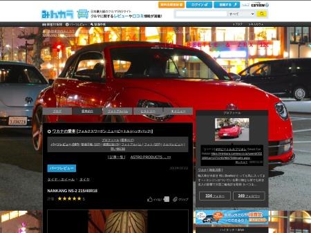 http://minkara.carview.co.jp/userid/302168/car/277906/5197736/parts.aspx
