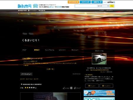 http://minkara.carview.co.jp/userid/389181/car/297698/5197397/parts.aspx