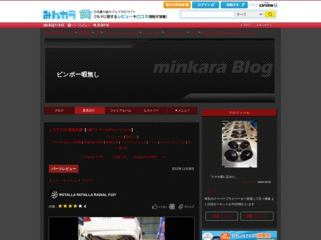 http://minkara.carview.co.jp/userid/475285/car/1157028/4998231/parts.aspx