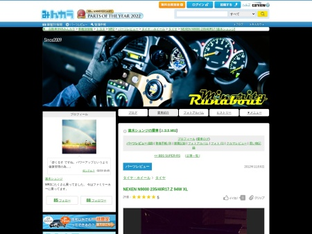 http://minkara.carview.co.jp/userid/507480/car/1230641/4948790/parts.aspx