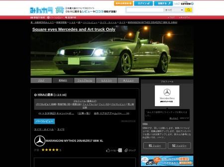 http://minkara.carview.co.jp/userid/649705/car/554058/5217644/parts.aspx