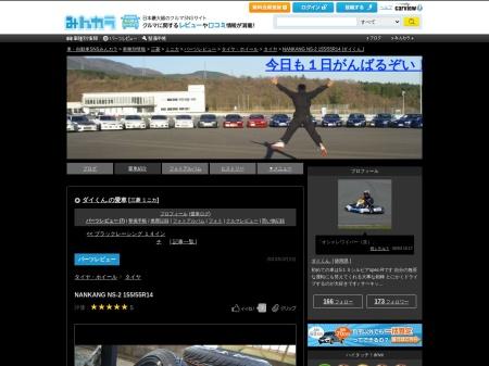 http://minkara.carview.co.jp/userid/683396/car/1266122/5194668/parts.aspx