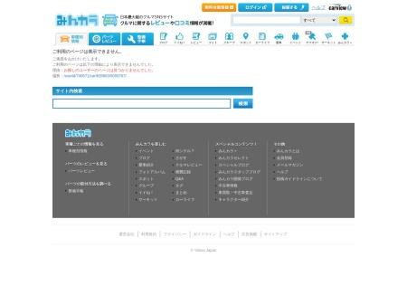 http://minkara.carview.co.jp/userid/746671/car/635863/5009767/parts.aspx