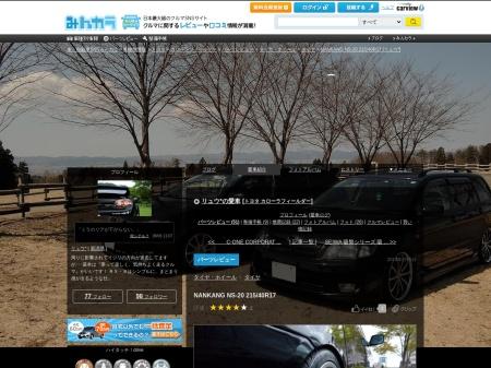 http://minkara.carview.co.jp/userid/800749/car/679298/5141322/parts.aspx