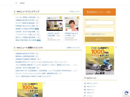 ソーシャル・ネットワーキング サービス [mixi(ミクシィ)]
