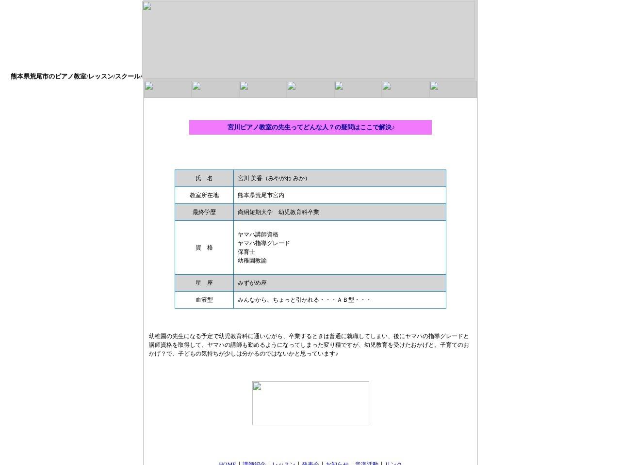 宮川ピアノスクールのサムネイル