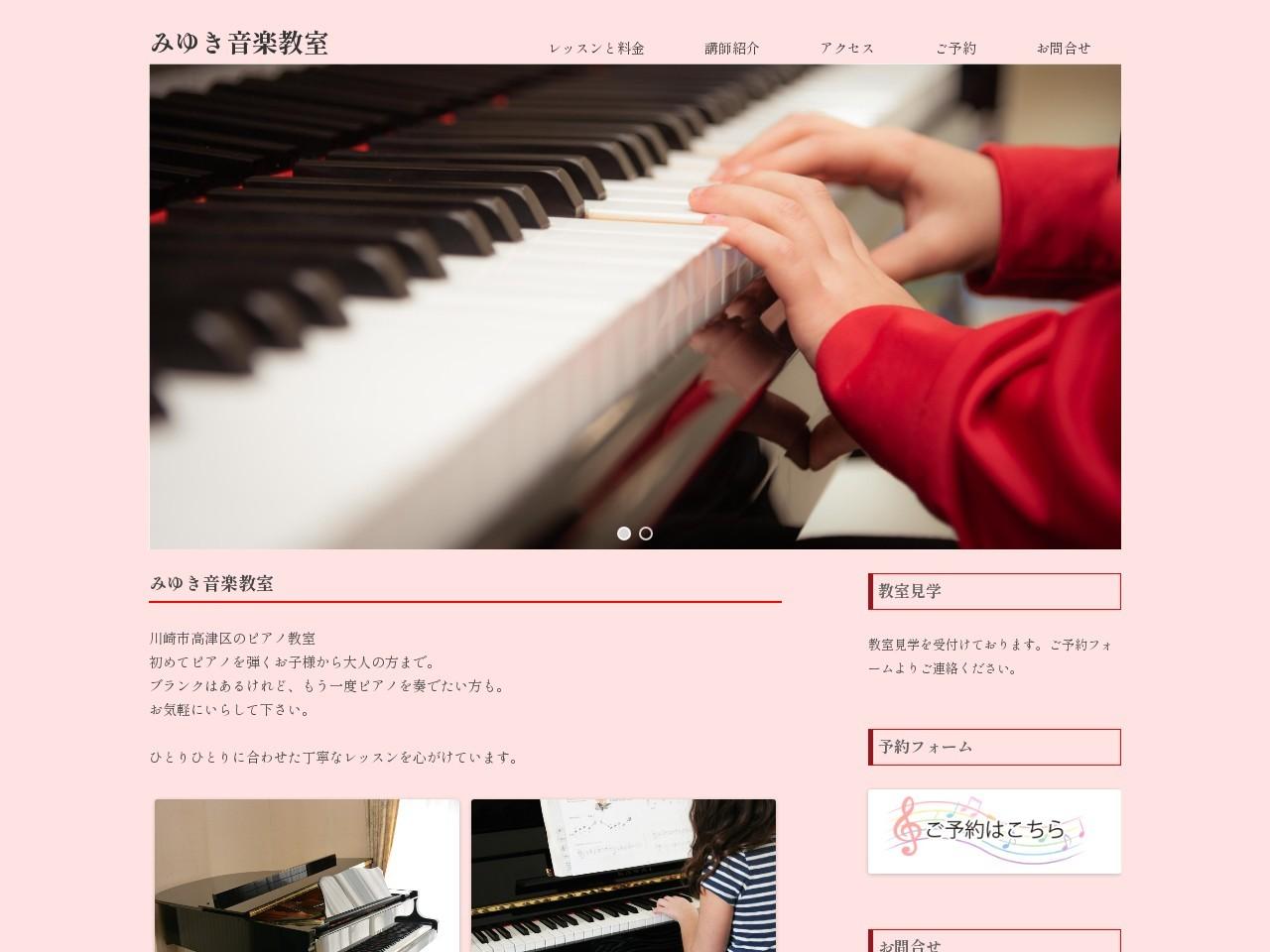 みゆき音楽教室のサムネイル