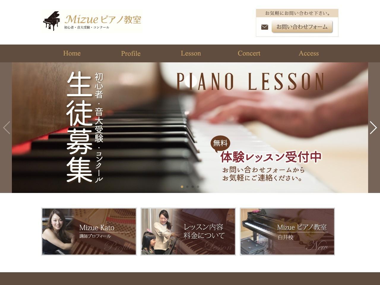 Mizueピアノ教室のサムネイル