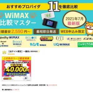 2020年WiMAX徹底比較!プロが教える7つの比較ポイント