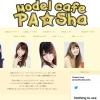 モデルカフェパシャ『PA☆Sha』