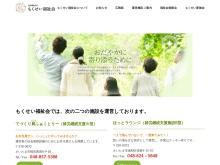 http://mokusei-kai.com/