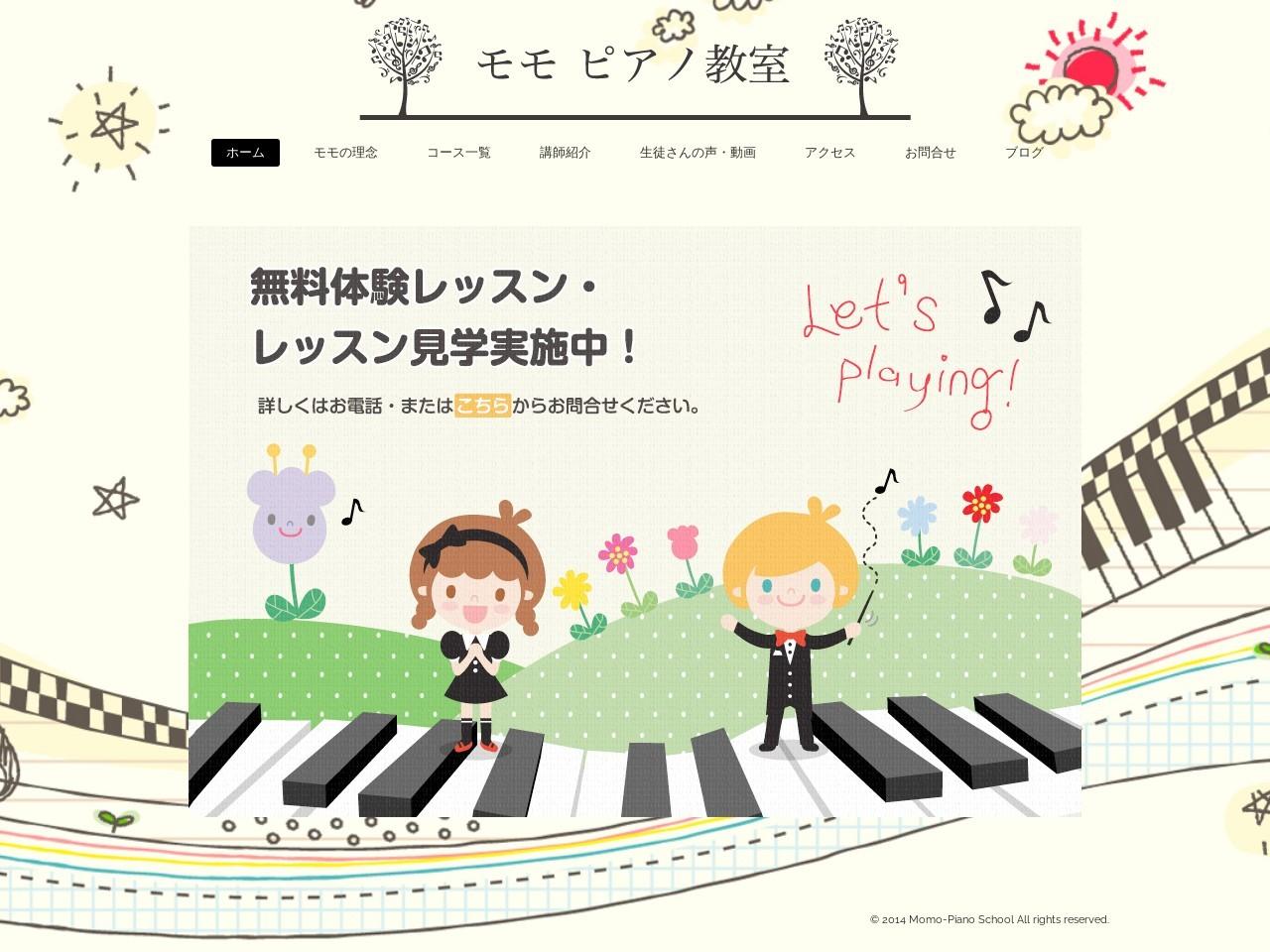 モモピアノ教室のサムネイル