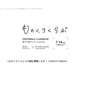 #ものくろくらぶ in川越を開催します! 2019.07.14(Sun)   ものろぐ