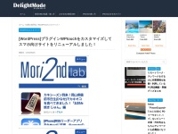 http://mori2nd.com/20121122/wptouch-blog-smartphone-theme/