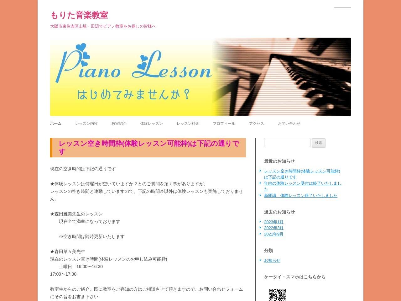 もりたピアノ教室のサムネイル