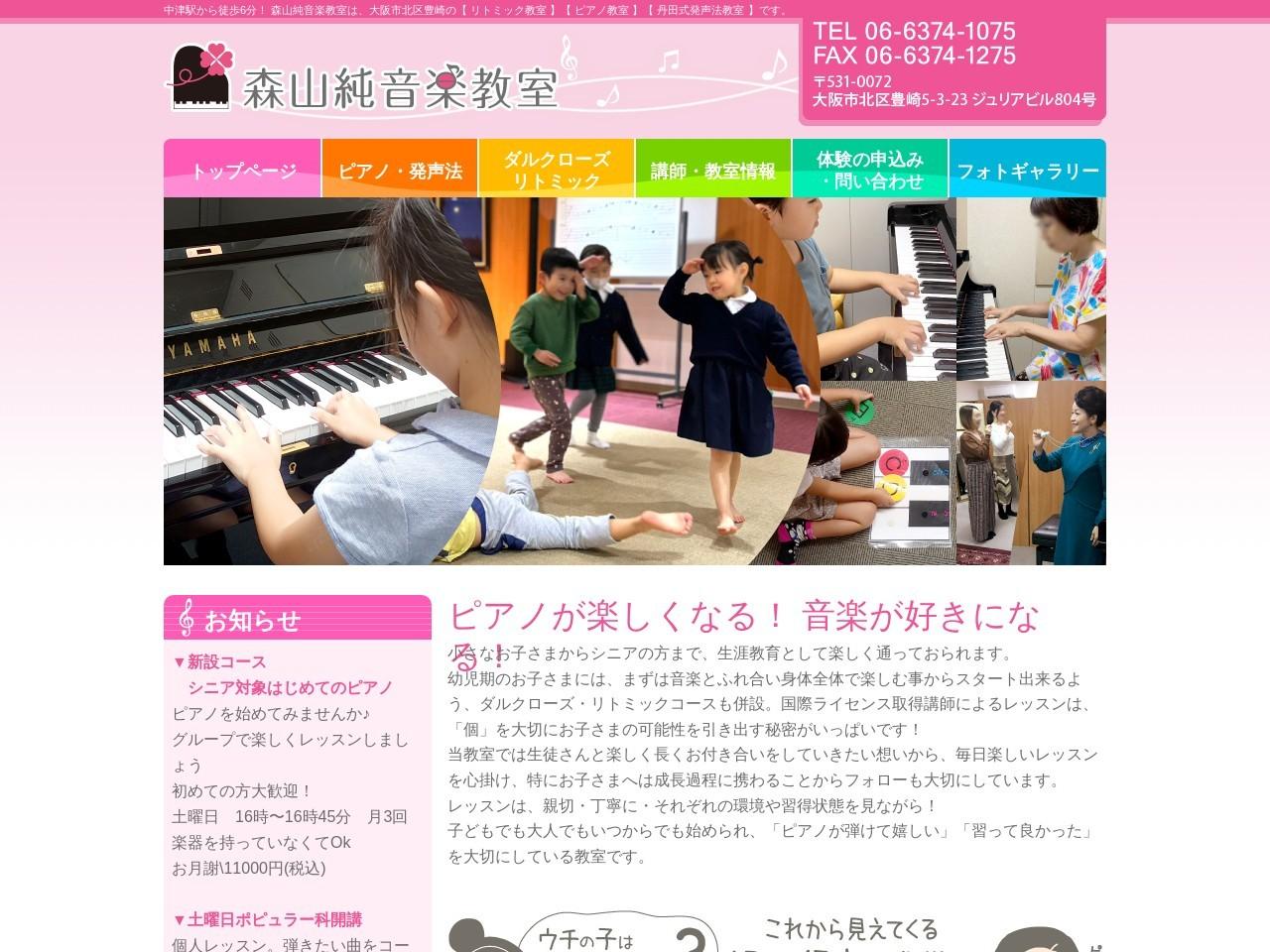 森山純音楽教室のサムネイル