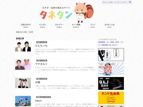 タネタン - あらゆる元ネタ・由来を集めるサイト -