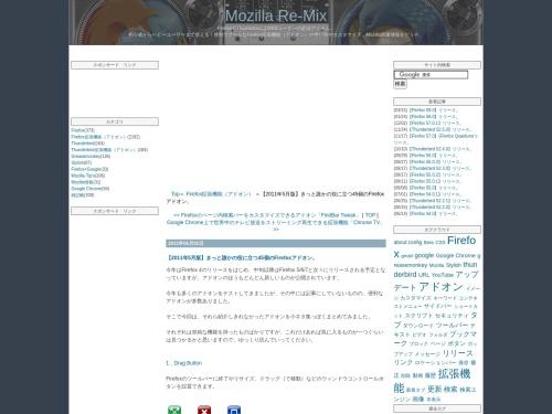 http://mozilla-remix.seesaa.net/article/205980534.html
