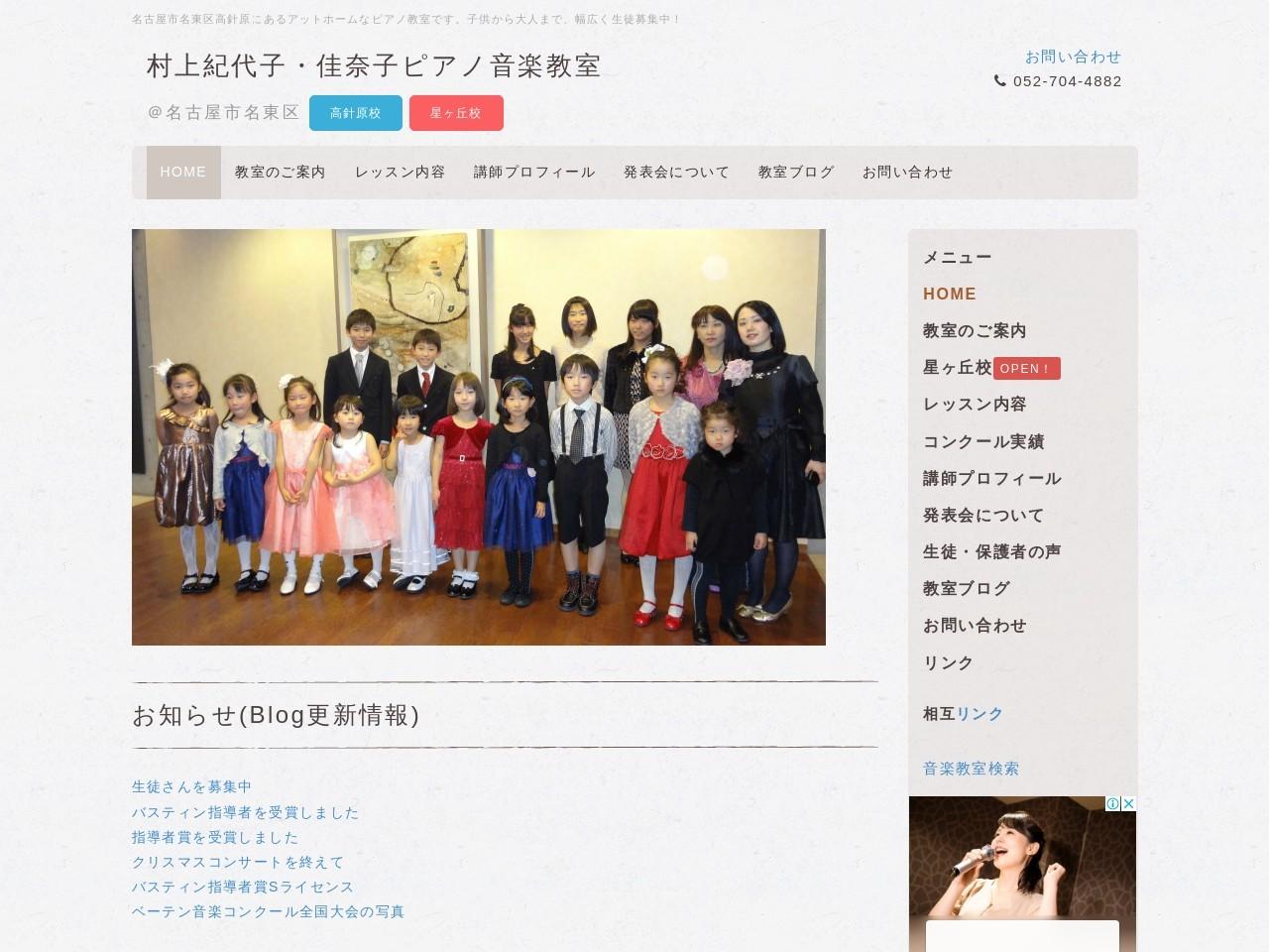 村上紀代子・佳奈子ピアノ音楽教室のサムネイル