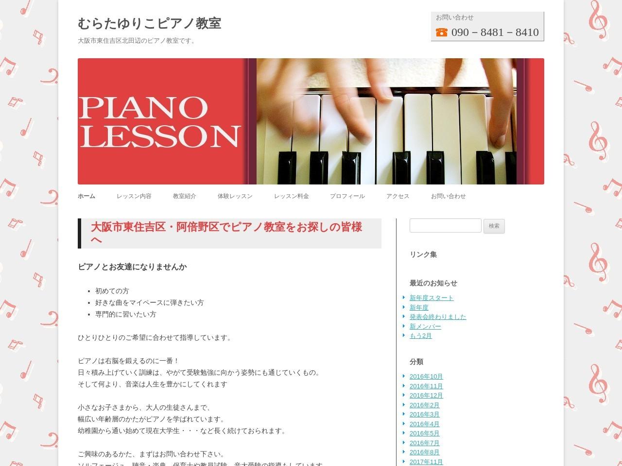 むらたゆりこピアノ教室のサムネイル