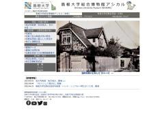 島根大学旧奥谷宿舎のイメージ