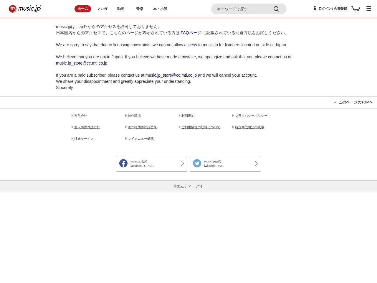 music.jp 総合ニュース