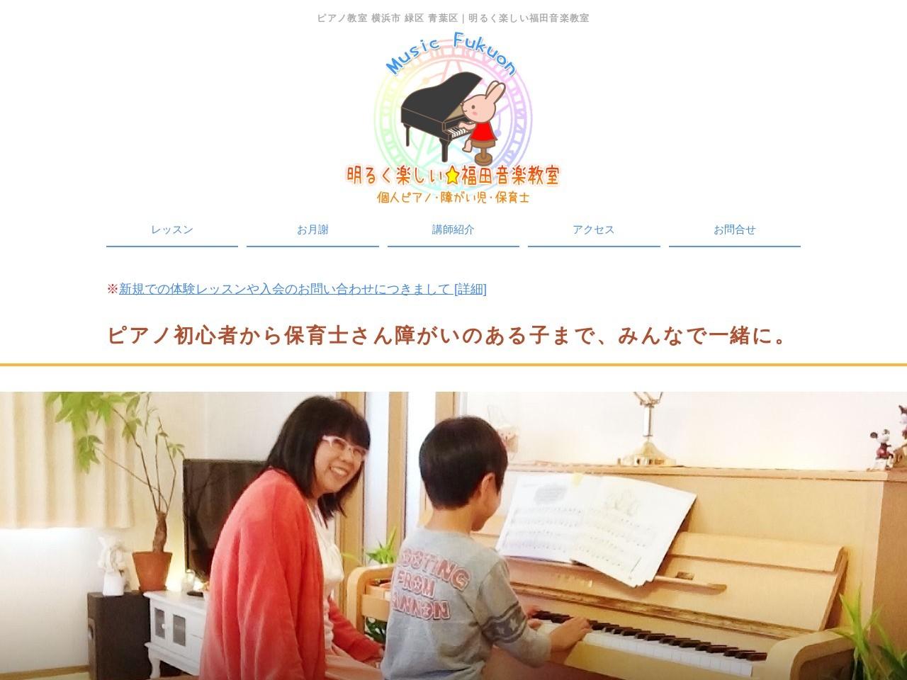 福田音楽教室のサムネイル