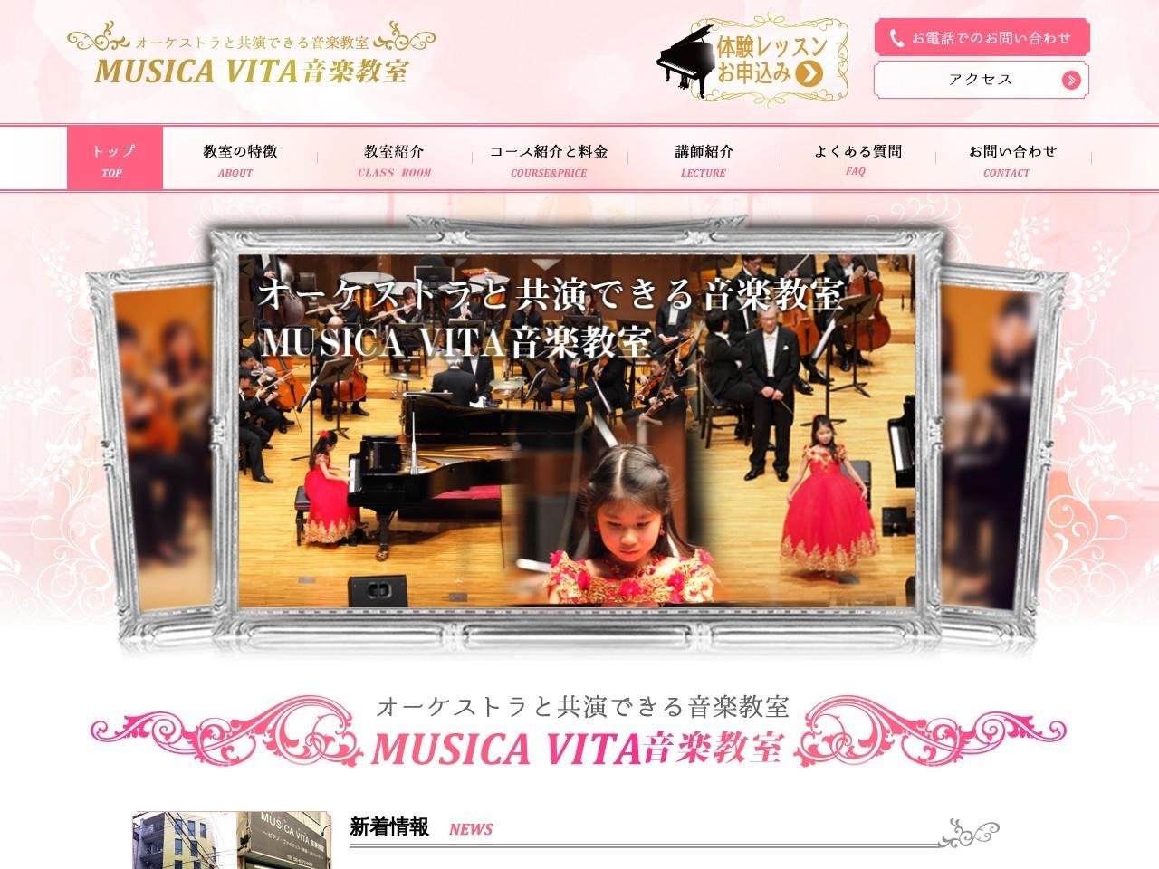 MUSICA VITA音楽教室のサムネイル