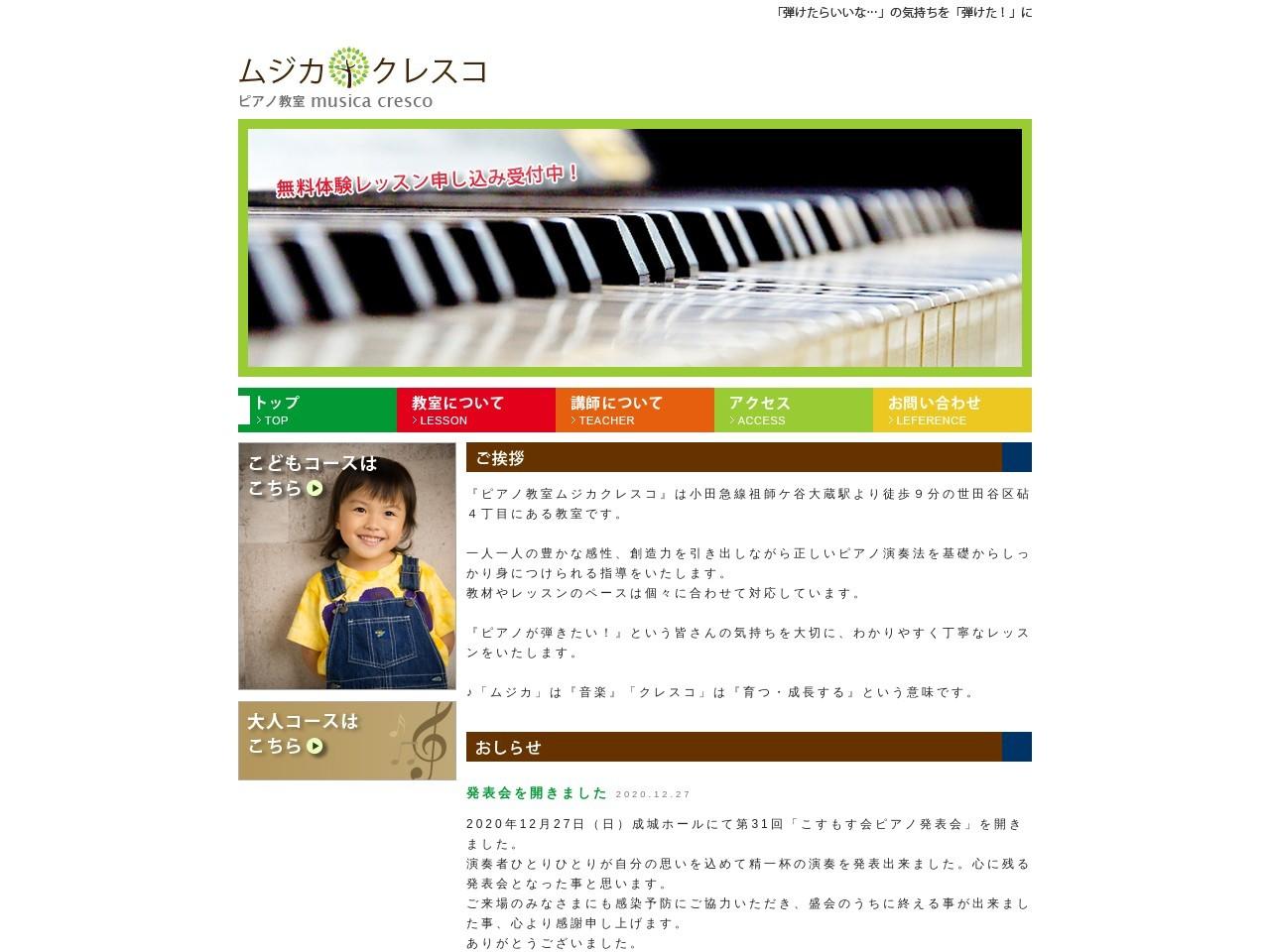 ピアノ教室ムジカクレスコのサムネイル