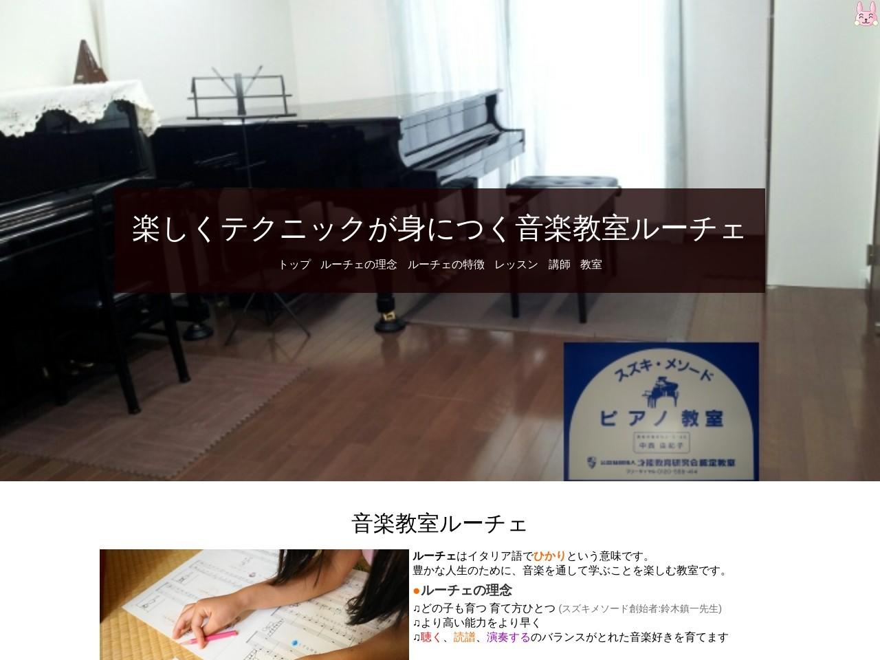 音楽教室ルーチェのサムネイル