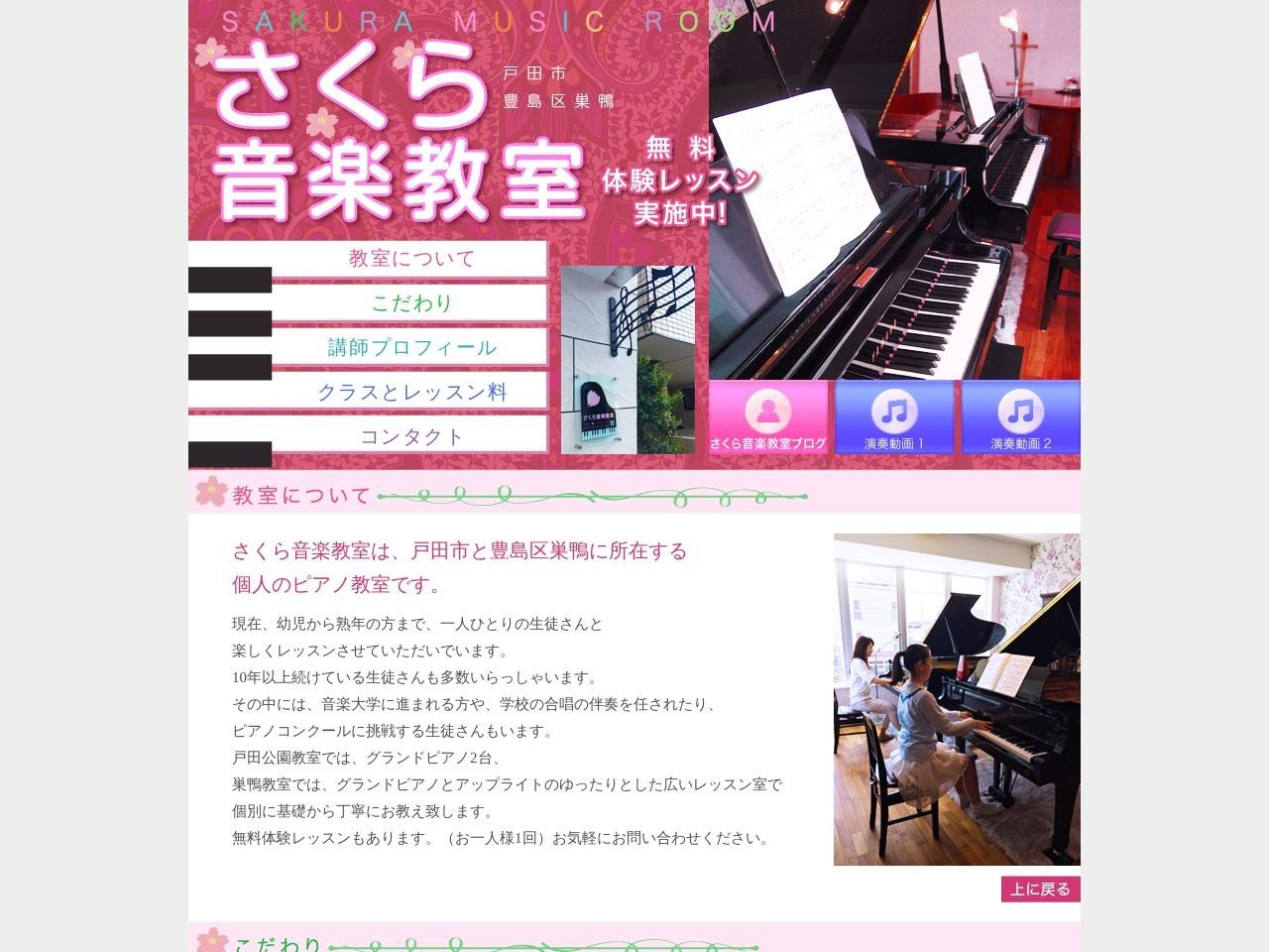 さくら音楽教室(戸田教室)のサムネイル