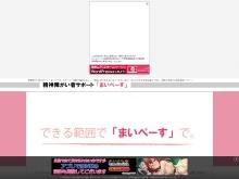 http://mypaceyokote.web.fc2.com/