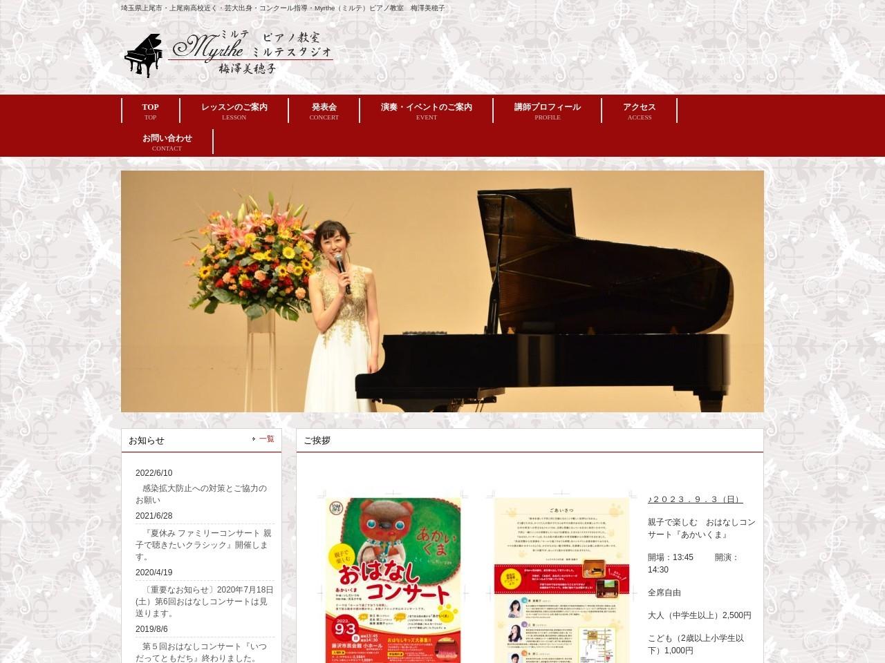 ミルテスタジオ・ミルテピアノ教室のサムネイル