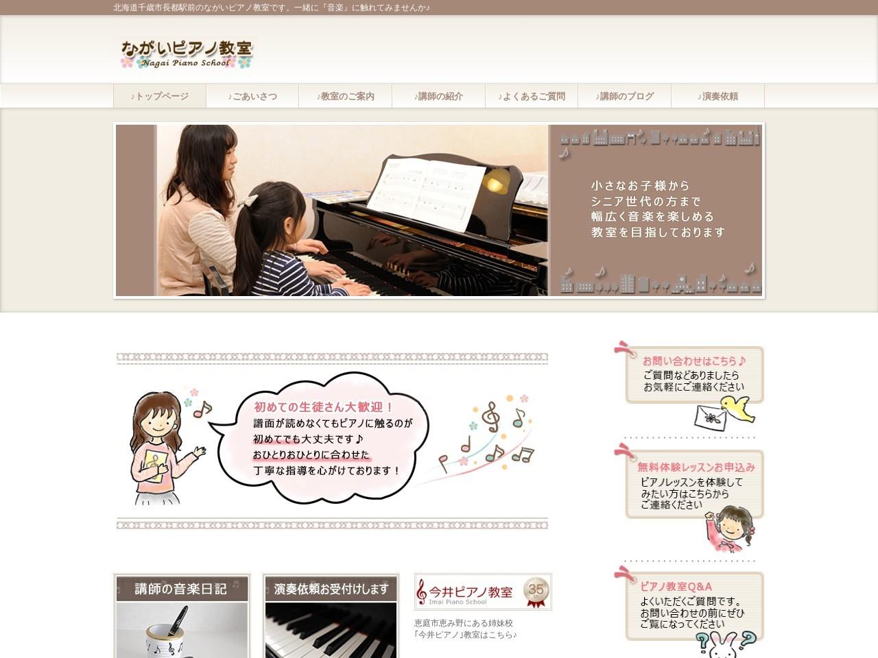 ながいピアノ教室のサムネイル