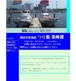 http://nagasakimaru.web.fc2.com/