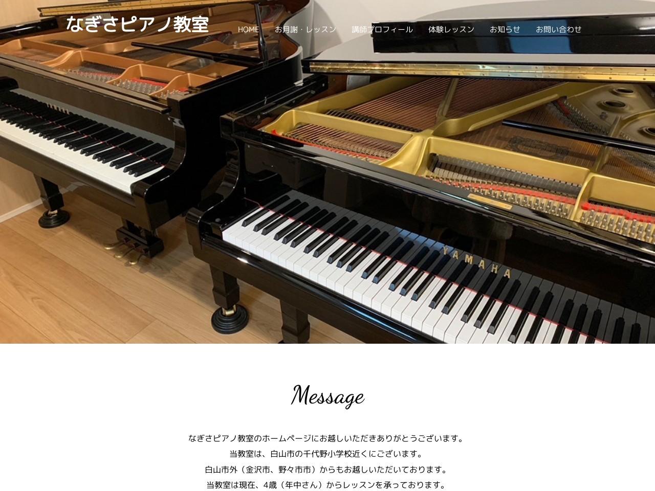 なぎさピアノ教室のサムネイル