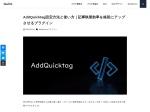 AddQuicktagによく使うタグを登録して記事作成の効率を上げよう