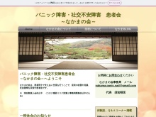 http://nakama1996.wixsite.com/kansai