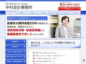 http://nakamura-zeirishi.com/