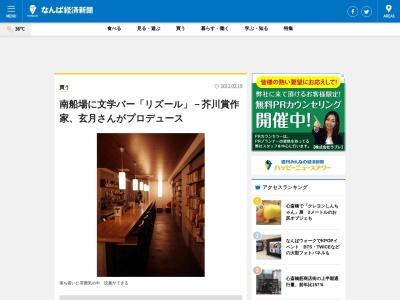 http://namba.keizai.biz/headline/1706/